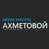 Школа красоты Ахметовой