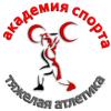 Зал тяжелой атлетики Академии спорта и туризма