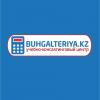 Buhgalteriya.kz - Сертификат Профессионального Бухгалтера РК