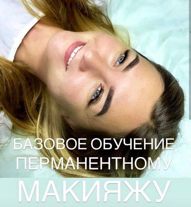 Перманентному макияжу